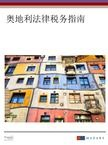 Austria Tax Guide in Chinese